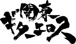 関東ギターエロス