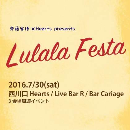 西川口3会場周遊イベント「Lulala Festa」