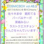 COSMICBOX vol.48.5