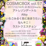 COSMICBOX vol.57