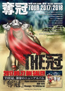 奪冠TOUR 2017:18
