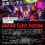 JAPAN EXPO ROCKS 〜1st Stage〜
