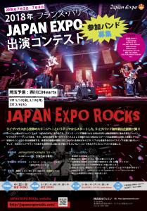 JAPAN EXPO ROCKS