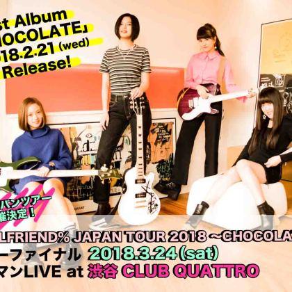 共鳴レンサ vol.33 & GIRLFRIEND% JAPAN TOUR 2018 ~CHOCOLATE~