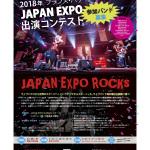 JAPAN EXPO ROCKS 〜1st Stage〜