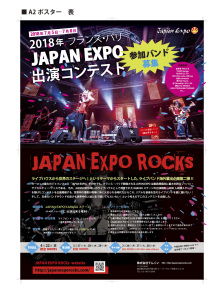 japanexporocks_A2_ol_171023