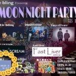 【MOONNIGHT PARTY 第1夜】