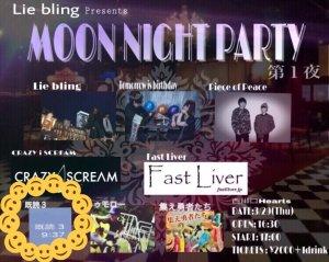 MoonNight Party vol.1