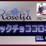 とよさと軽音部Presents アニソンハーツ!外伝〜Kira綺羅☆TONIGHT〜