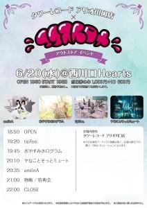 「タワーレコード アリオ川口店×エクストロメ アウトストアイベント」