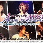 Asamiフェス822〜Asamiバースデーパーティー〜