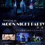 MOON NIGHT PARTY第2夜 ~レコ発&ハロウィンパーティ~