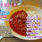 『ヤヂプレ!2018』