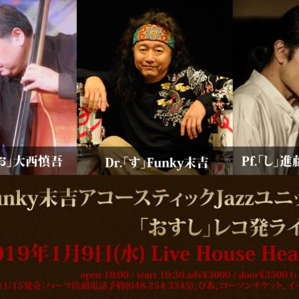 Funky末吉アコースティックJazzユニット 「おすし」レコ発ライブ