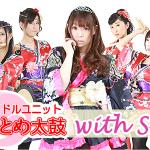 東京おとめ太鼓withSAYA〜SAYA・えりな・つぐみ生誕祭〜