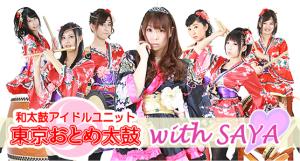 東京おとめ太皷withSAYA