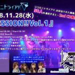 『SESSION!!Vol.1』