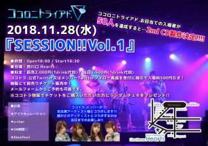 SESSION VOL.1!!