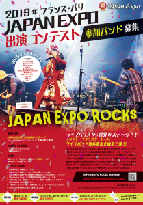 JAPAN EXPO ROCKS 2019