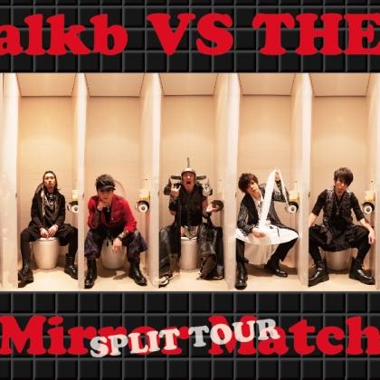 jealkb VS THE冠 SPLIT TOUR 〜 Mirror Match 〜