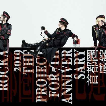 The project for 7th anniversary ~首都圏感錠七連鎖~