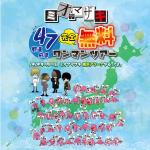 ミオヤマザキ 47都道府県完全無料ワンマンツアー
