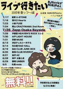 ライブ行きたい