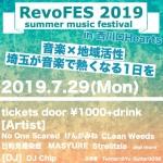 Revo FES 2019