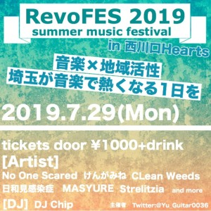 RevoFES 2019
