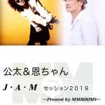 公太&恩ちゃん「J・A・Mセッション2019」
