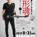 Music Gifts  山口岩男ニューアルバム『山形魂』 発売記念ライブ in 埼玉