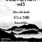 TAKE ME NOW vol.5