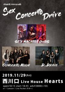 Sex Concerto Drive
