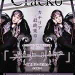 【延期】Crack6 Tour2020「カナリア 〜最終楽章:CODA〜」
