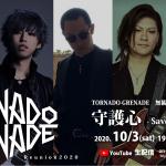 TORNADO-GRENADE無観客配信ライブ