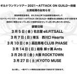 【公演延期】ギルドワンマンツアー2021ATTACK ON GUILD 前編