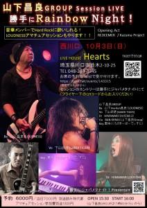 山下昌良GROUP SESSION LIVE