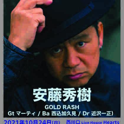 安藤秀樹 HIDEKI 35th anniversary 免疫力アップLIVE