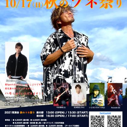 菊池常利 2021JOENKAI〜秋つね祭り 1st Stage