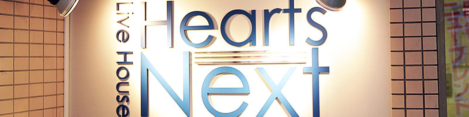 大塚Hearts Next