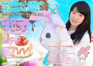 「Kaiju Kirakira Land 34 〜舞生ユナ生誕祭〜」