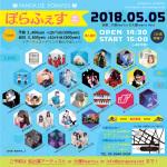PANDA DE PORAFES ~ぽらふぇす2018~