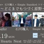 Loafer×石川颯人×Simple Standardスリーマン 「どこまでもつづく原野」