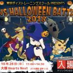 東京ボイストレーニングスクールpresents TVS HALLOWEEN BATTLE 2018