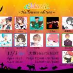 aMusic.〜Halloween edition〜