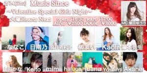 「Music Since  〜Valentine Special Girls Night〜」