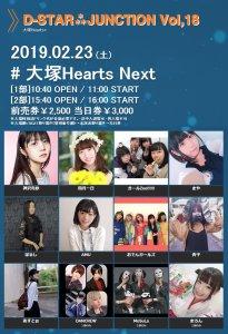 「D-STAR⁂JUNCTION Vol.18」