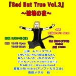 『Sad But True Vol.3』〜破壊の夜〜