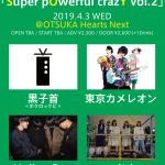 たなかちっから×田中そい光presents「Super pOwerful crazY Vol.2」