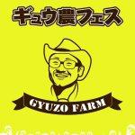 ギュウ農フェス春のSPプレイベント~メインステージ争奪戦はもう始まってんだぞ!Vol.3 -1部-